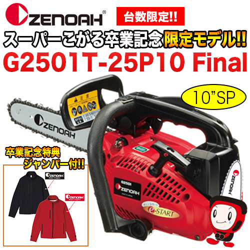 ゼノアチェンソー G2501T-Final 25SP10 スーパーこがる