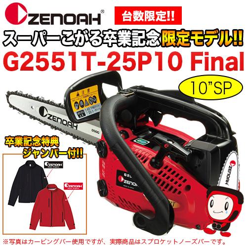 ゼノアチェンソー G2551T-Final 25SP10 スーパーこがる