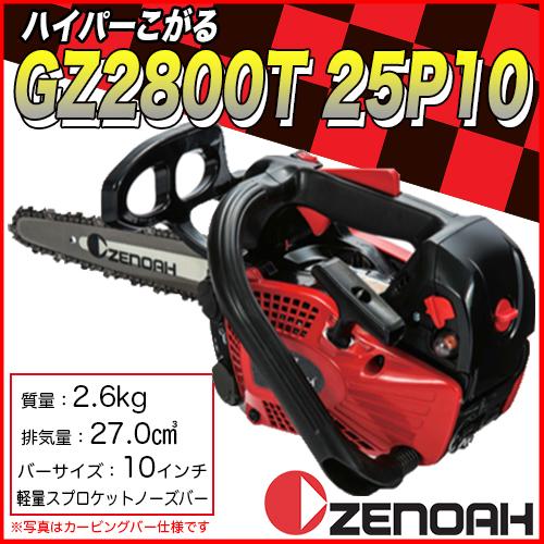 ゼノアチェンソー G2800T-25P10 ハイパーこがる