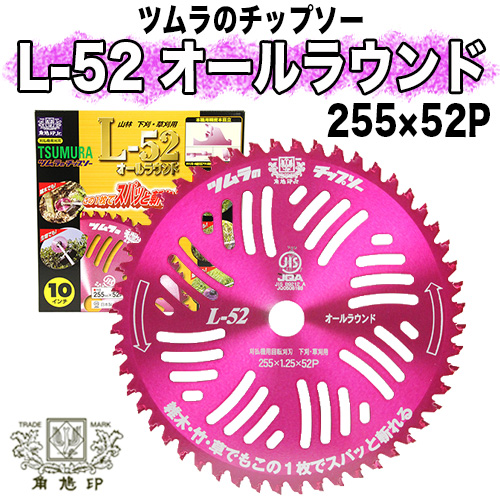 ツムラ チップソー L-52 オールラウンド (255mm)