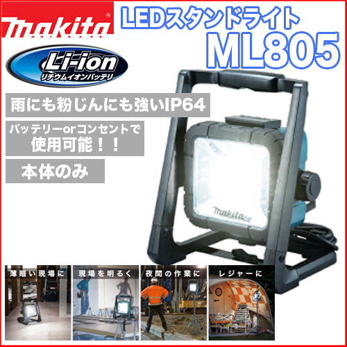 マキタ充電式LEDスタンドライト ML805