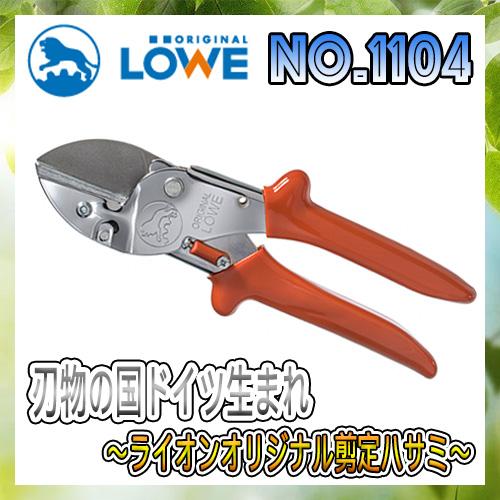 LOWEライオン剪定ハサミ1,104