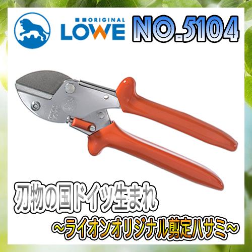 LOWEライオン剪定ハサミ5,104