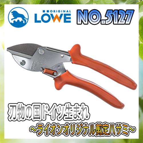 LOWEライオン剪定ハサミ5,127