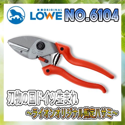 LOWEライオン剪定ハサミ6,104