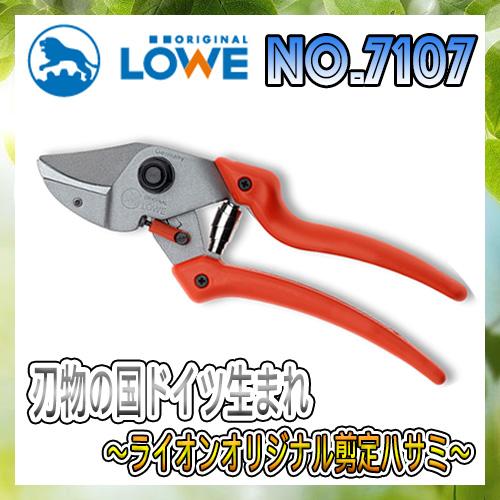 LOWEライオン剪定ハサミ7,107