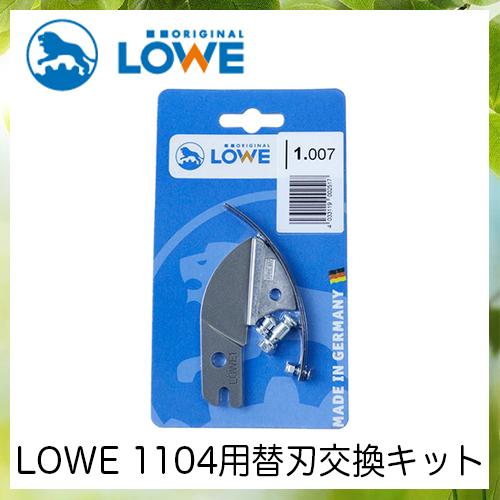 LOWEライオン剪定ハサミ1,104用替刃交換キット LS1007