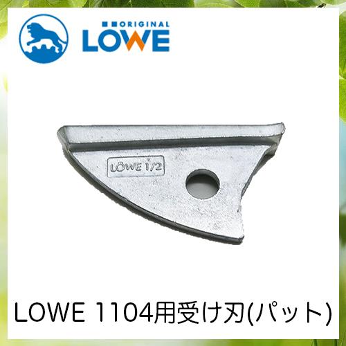 LOWEライオン剪定ハサミ1,104用受け刃(パット) LS1002