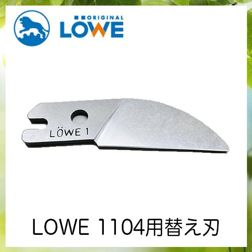 LOWEライオン剪定ハサミ1,104用替え刃 LS1001