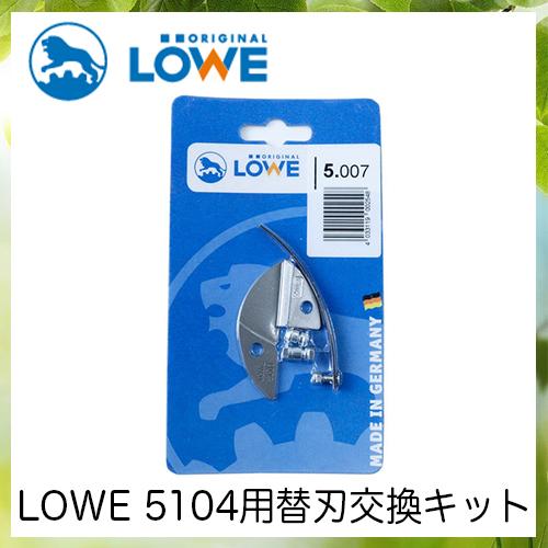 LOWEライオン剪定ハサミ5,104用替刃交換キット LS5007