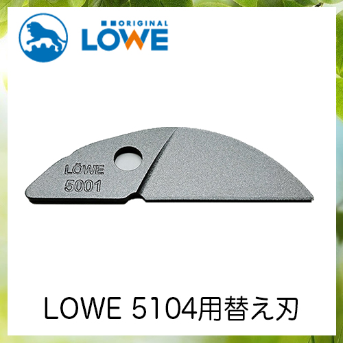 LOWEライオン剪定ハサミ5,104用替え刃 LS5001
