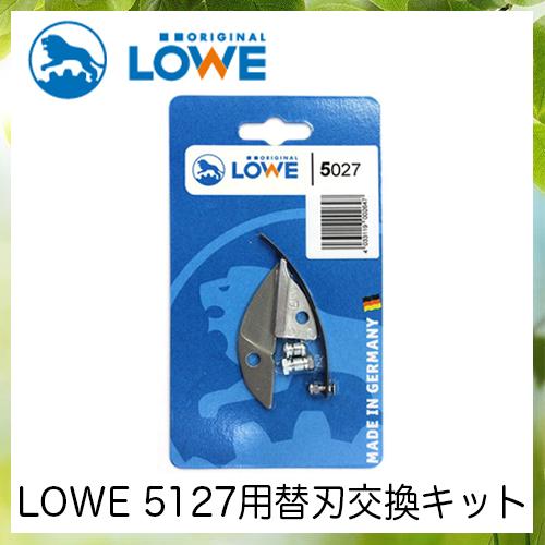 LOWEライオン剪定ハサミ5,127用替刃交換キット LS5027