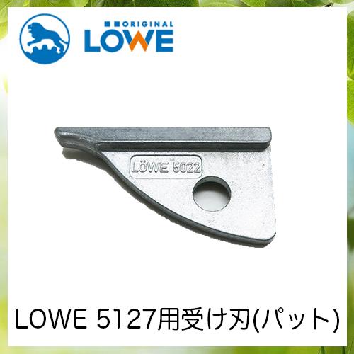 LOWEライオン剪定ハサミ5,127用受け刃(パット) LS5022