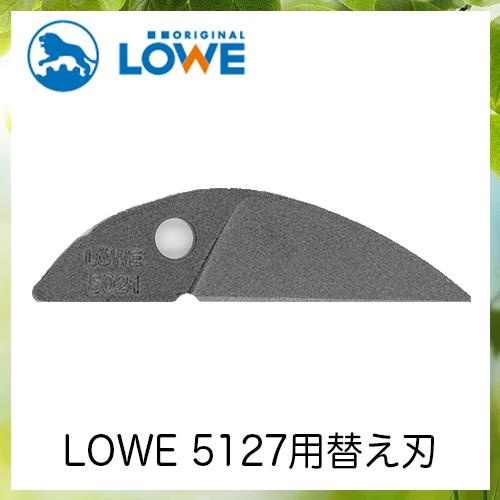 LOWEライオン剪定ハサミ5,127用替え刃 LS5021