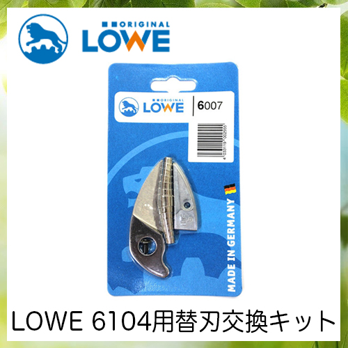 LOWEライオン剪定ハサミ6,104用替刃交換キット LS6007