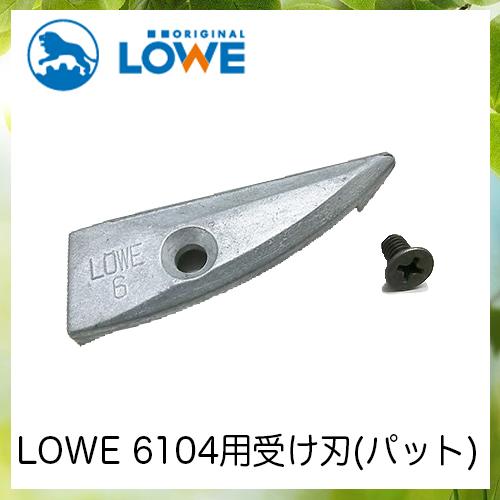 LOWEライオン剪定ハサミ6,104用受け刃(パット) LS6002