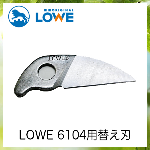LOWEライオン剪定ハサミ6,104用替え刃 LS6001