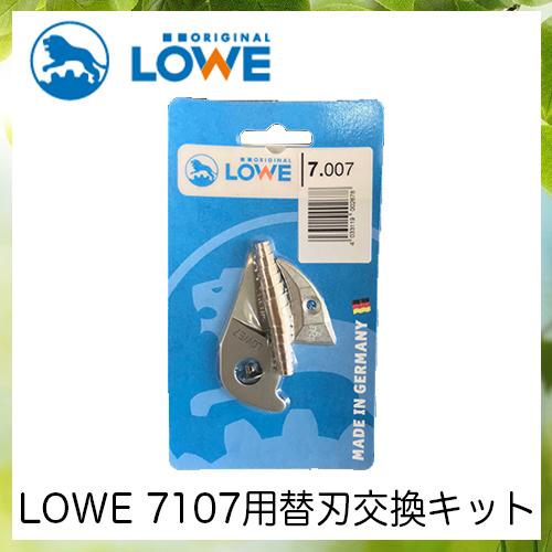 LOWEライオン剪定ハサミ7,107用替刃交換キット7007