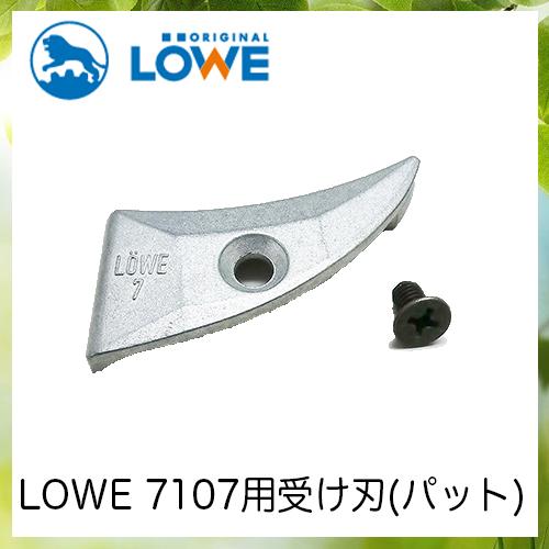 LOWEライオン剪定ハサミ7,107用受け刃(パット)7002