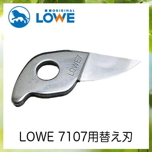LOWEライオン剪定ハサミ7,107用替え刃 LS7001
