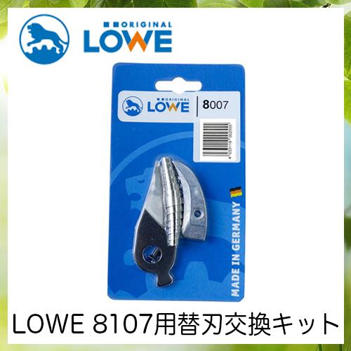 LOWEライオン剪定ハサミ8,107用替刃交換キット LS8007